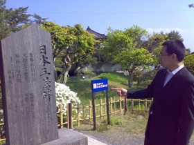 日本三景の松島とタイド社長